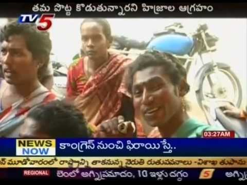 Hijras Attacks On Duplicate Hijras In Tirupati (TV5)