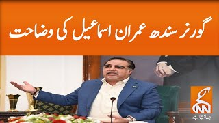 Sindh Governor Imran Ismail's explanation on the statement regarding Sindhis| GNN | 30 April 2020