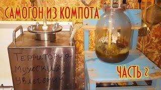 Рецепт самогона из компотов