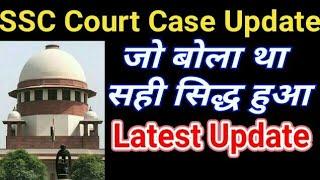 Supreme Court Latest Decision On SSC CGL 2017 Court Case |SSC Court Case Update|