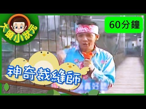 台灣-大頭小狀元-EP 016 燈飾魔法師、 鄉里的推手 、神奇裁縫師