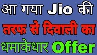 Jio Diwali Dhamaka Offer 2018 Free GB Data |जिओ दिवाली ऑफर