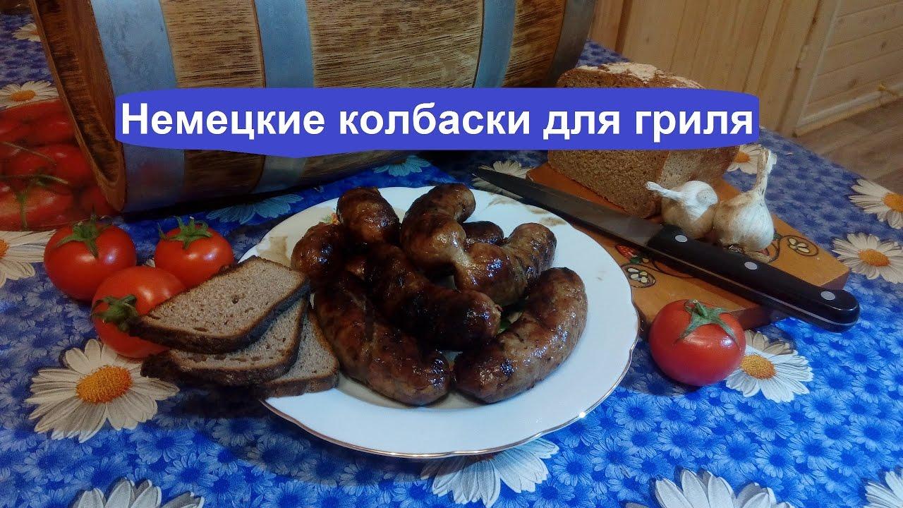 Колбаски в домашних условиях для гриля 938