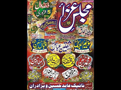 5  February Live Majlis e aza 2019........ Dhudyal Chakwal