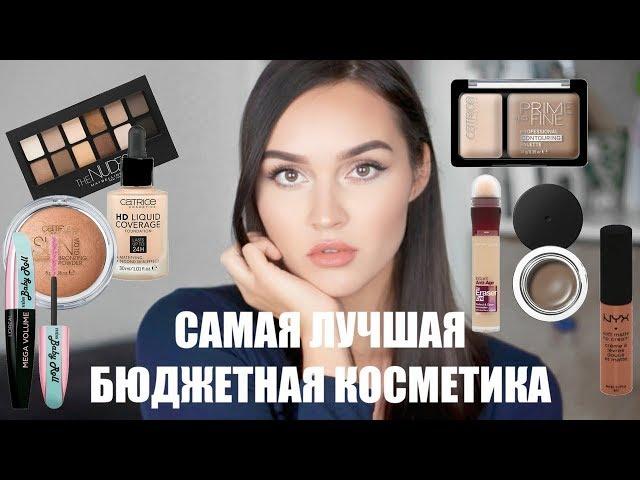 Самая лучшая БЮДЖЕТНАЯ КОСМЕТИКА за все время! Делаем макияж вместе | Tanya Dary