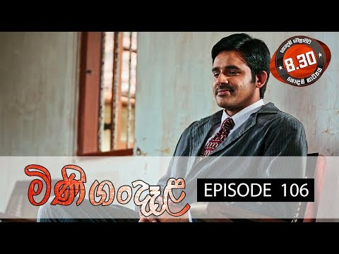 Minigandela | Episode 106 | Sirasa TV 09th November 2018 [HD]