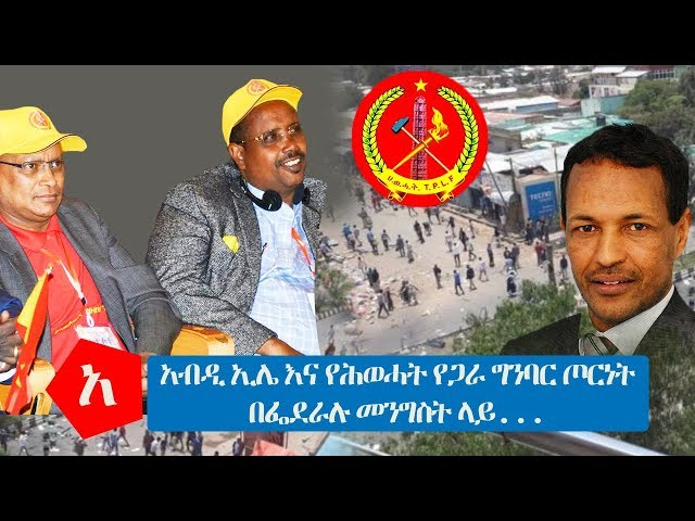 Abdi Mohamoud Omar (Abdi Illey) And The TPLF;'s Conspiracy