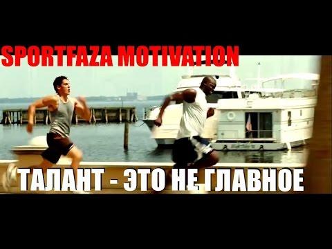 SPORTFAZA MOTIVATION: ТАЛАНТ - ЭТО НЕ  ГЛАВНОЕ
