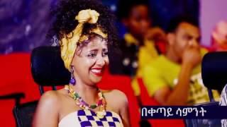 Yemaleda Kokoboch Season 3 Ep 8 B
