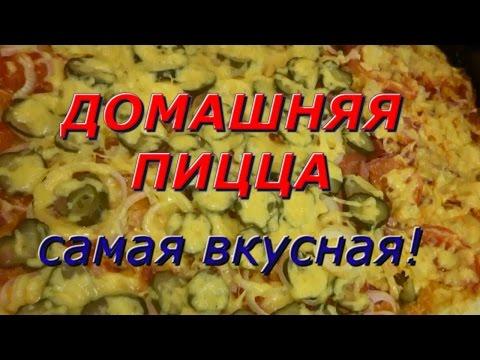 Самый лучший рецепт пиццы в домашних условиях 968