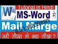 How to Mail Merge in MS Word in Hindi ? ( मेल मर्ज हिंदी में ) thumbnail