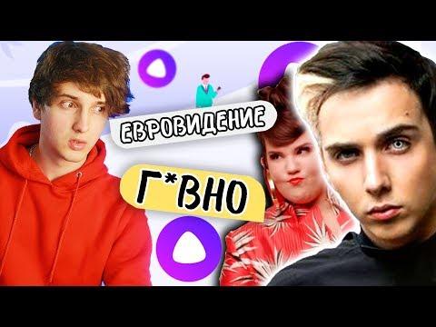 ТРОЛЛИНГ ПЕСНЕЙ ЕВРОВИДЕНИЯ АНДЕКС АЛИСУ МЕЛОВИН НЕТТА
