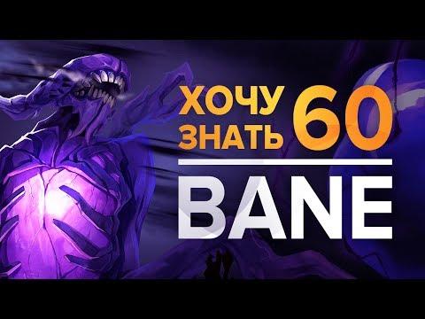 Дота 2 фишки - Хочу Знать #60 Bane