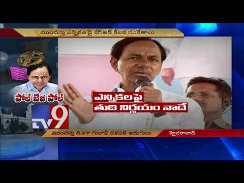 Early polls in Telangana leaves AP worried - TV9