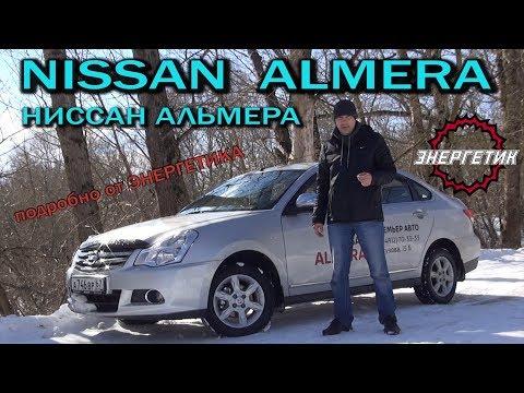 Nissan Almera  (Ниссан Альмера) обзор от Энергетика