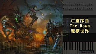 《亡靈序曲The Dawn》魔獸世界 (Piano Tutorial) Synthesia 琴譜 Sheet Music