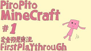 PiroPito First Playthrough of Minecraft #01