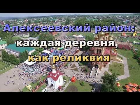Алексеевский район: каждая деревня как жемчужина