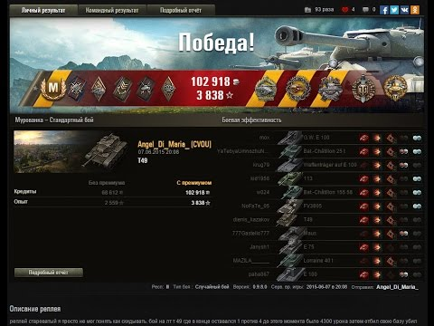 T49 Win 5 Seconds Before The End Of The Battle / т49 8 фрагов и победа за 5 секунд до конца боя