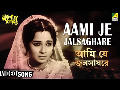 Bengali Film Song Aami Je Jolsaghar... From The Movie Antony Firingee video