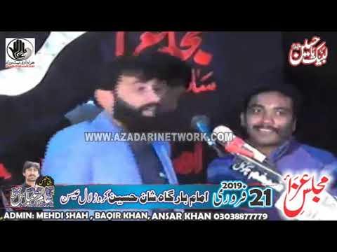 Zakir Ali Raza DaudKhail || Majlis 21 Feb 2019 (Jalsa Alim Bhatti) Karor Lal eesan ||