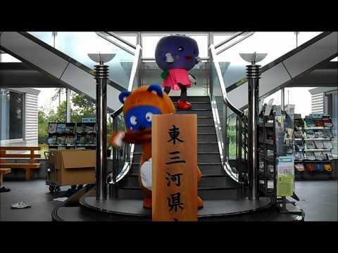 【東三河県庁×豊根村コラボ企画!】おどるポンタ・ベリーちゃん in 東三河県庁