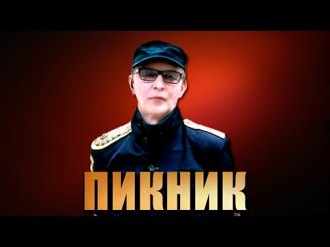 Пикник, Эдмунд Шклярский - Ночь