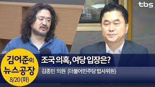 조국 의혹, 여당은?(김종민) | 김어준의 뉴스공장