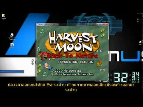 สอนลงเกม Harvest Moon Back to Nature