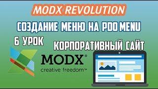 Создание корпоративного сайта на MODX Revolution. 6 урок. Создание меню на MODX Revo PdoMenu