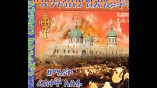 zemarit Felekech Asefa - Ureal (Ethiopian orthodox Tewahedo  Church mezmure )