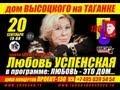 Видео Любовь Успенская Любовь ЭТО ДОМ... Любовь УСПЕНСКАЯ в ПРОЕКТЕ-130 !!!