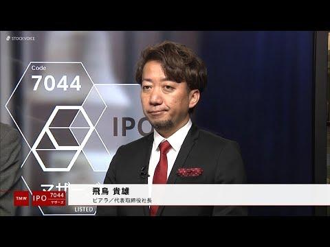 ピアラ[7044]東証マザーズ IPO