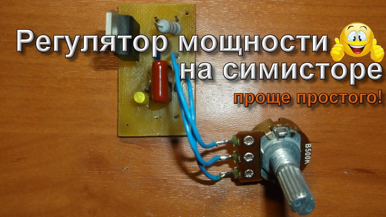 Диммер для электродвигателя своими руками