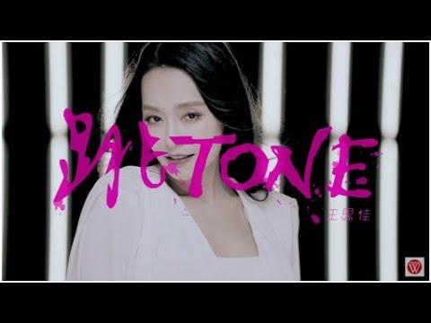 王思佳-跳tone