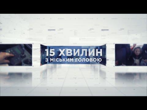 """Свободівець Олександр Симчишин у програми """"15 хвилин з міським головою"""""""