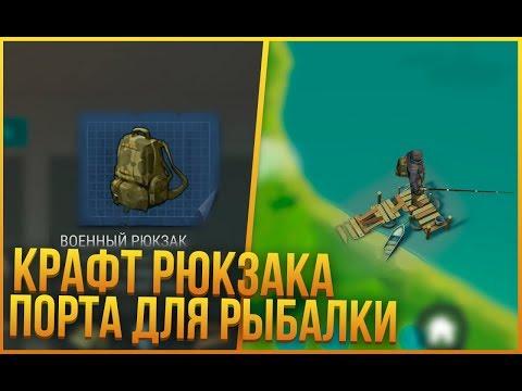 Last Day On Earth Survival - КРАФТ РЮКЗАКА НА 10 СЛОТОВ И УДОЧКА!! ПОРТ ДЛЯ РЫБАЛКИ!?
