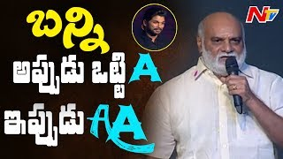 K Raghavendra Rao Speech @ Jayadev Movie Triple Platinum Function || Ganta Ravi, Malavika