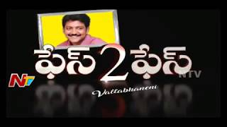 TDP MLA Vallabhaneni Vamsi Exclusive Interview || Face to Face || Promo