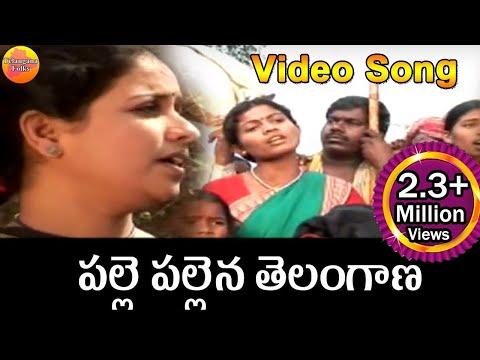 Palle Pallena Telangana Song - | Telangana Folk Songs | Janapada Patalu | Telugu Folk Songs Hd video