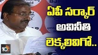BJP MLC Somu Veerraju Sensational Comments on TDP | Press Meet | Vijayawada
