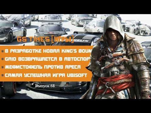 GS Times ИГРЫ #68. GRID Kings Bounty и самая успешная игра...