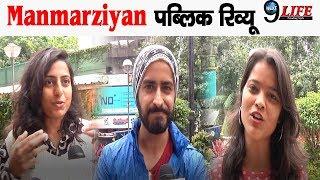 Manmarziyan Film Public Review | Abhishek Bachchan | Vicky Kaushal | Anurag Kashyap |Taapsee Pannu