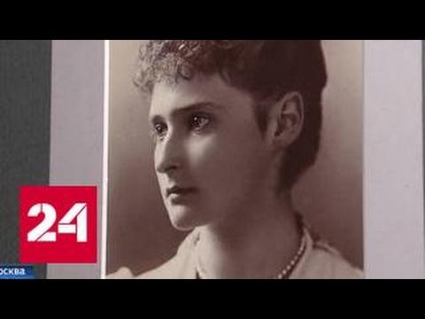 Реликвии онлайн: Госархив подготовил необычную выставку о последней императрице