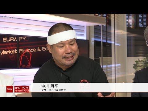 アザース[9276]TOKYO PRO Market IPO
