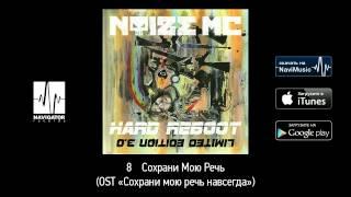 Noize MC - Сохрани Мою Речь