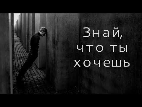 Знай, что ты хочешь - Мотивационное видео (Мотивация Х)