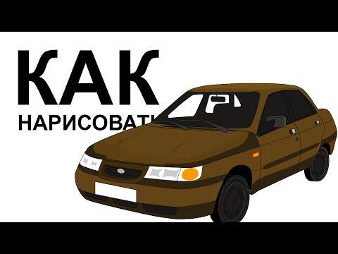 Видео как нарисовать машину ВАЗ 2110 карандашом поэтапно