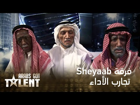 Arabs Got Talent - Sheyaab - تجارب الأداء