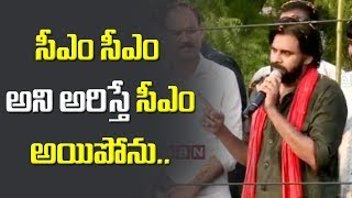 సీఎం సీఎం అని అరిస్తే సీఎం అయిపోనూ | Pawan Kalyan about fans calling CM